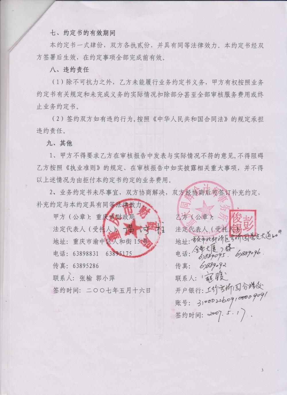 行政事业单位资产清查结果专项审核业务约定书(财政局)
