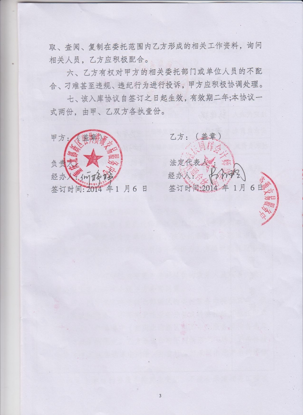 重庆北部新区施工中介服务机构备选库服务单位入库协议