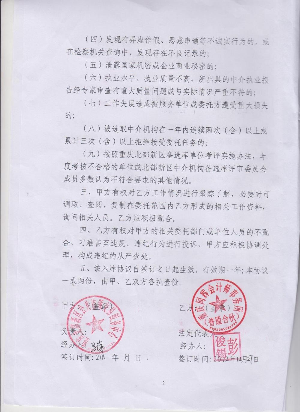 重庆北部新区中介机构备选库服务单位入库协议