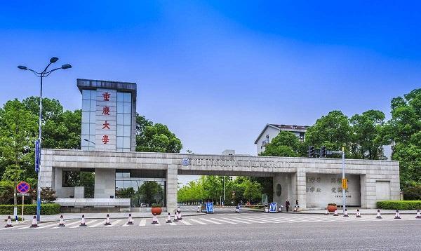 重庆大学2016年行政事业单位资产清查项目