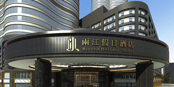 重庆两江假日酒店有限公司所得税、土地增值税策划咨询