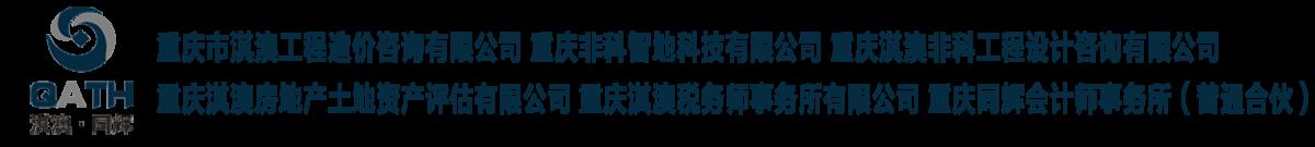 重庆市淇澳工程造价咨询有限公司